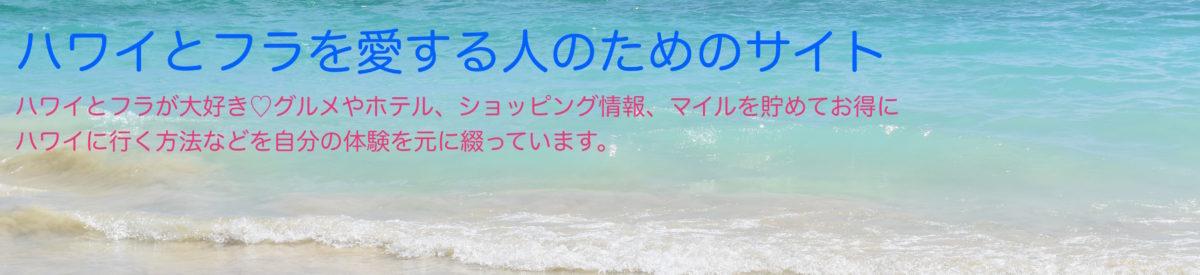 『ハワイとフラを愛する人のためのサイト』