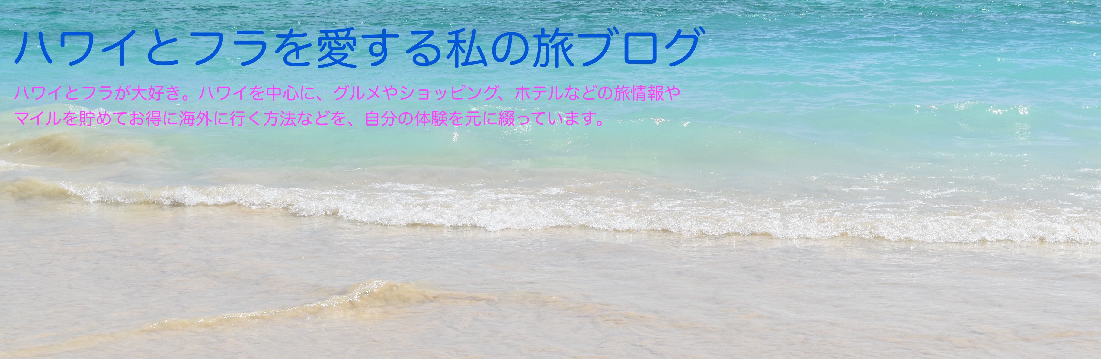『ハワイとフラを愛する私の旅ブログ