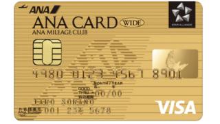 ANA VISAワイドゴールドカード改悪で考える代替カード/SPGアメックス・ANA TOKYUカード/ANA AMEX?