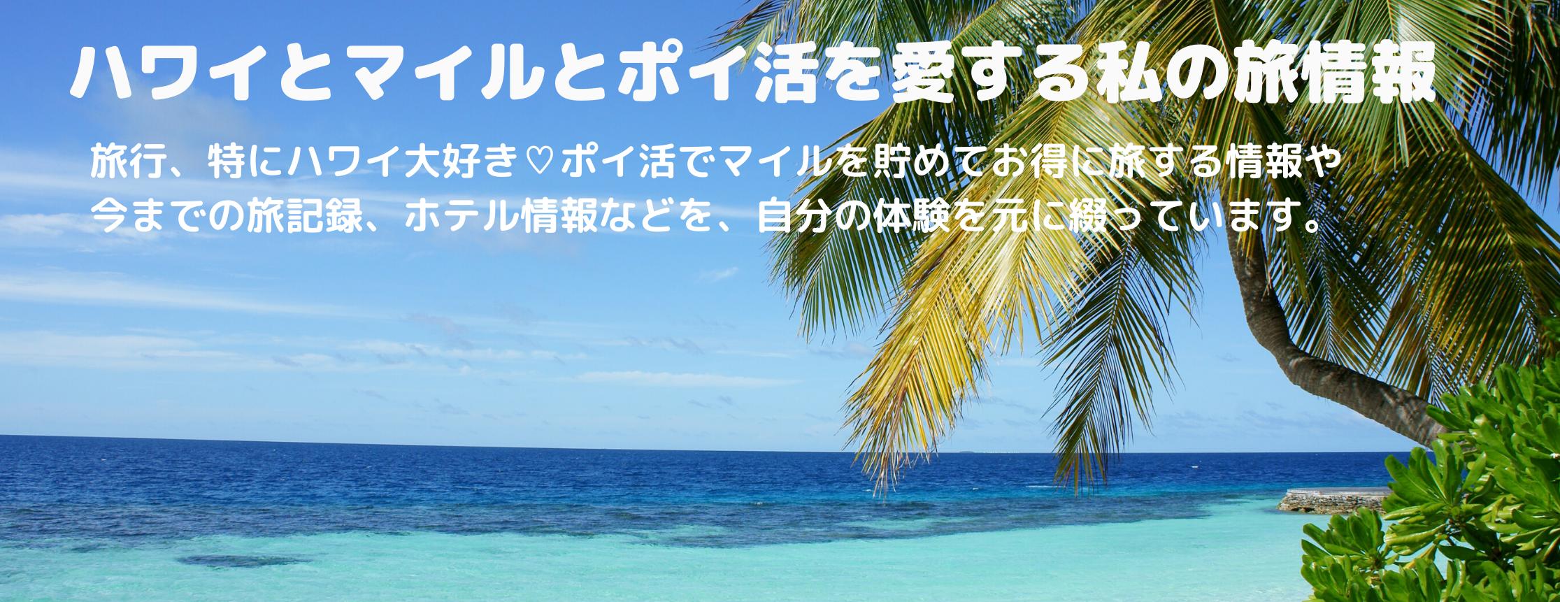 ハワイとマイルとポイ活を愛する私の旅情報